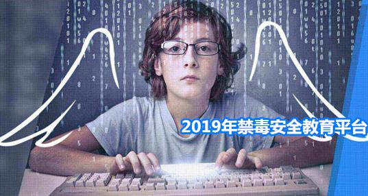 2019年禁毒安全教育平�_