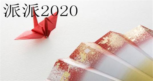 派派2020