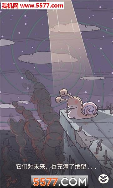 最强蜗牛游戏青瓷科技截图1