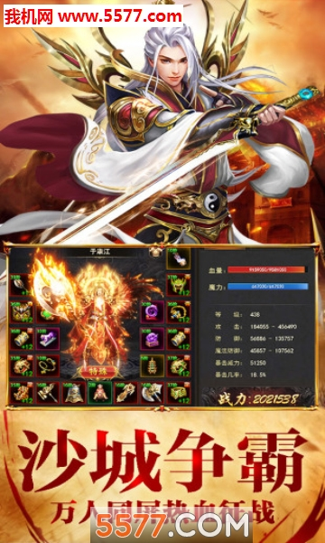 龙皇传说狂暴版截图0