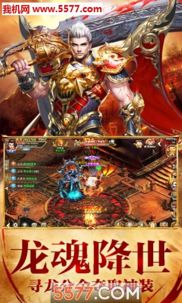 龙皇传说狂暴版截图1