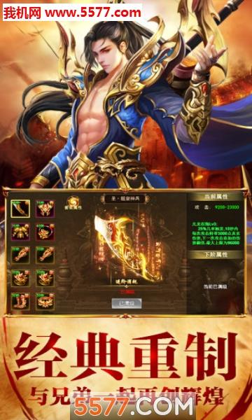 龙皇传说狂暴版截图2