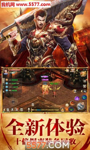 龙皇传说狂暴版截图4