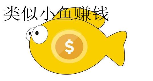 类似小鱼赚钱