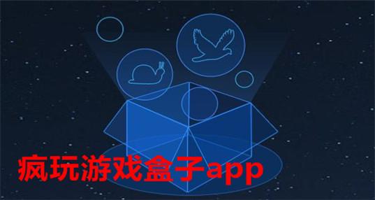 疯玩游戏盒子app