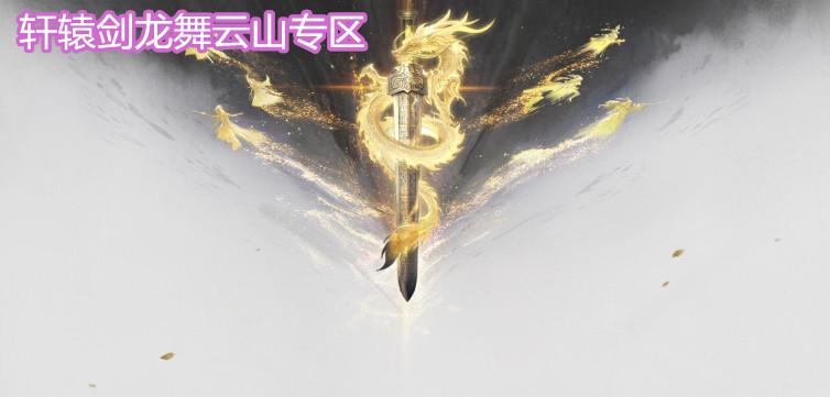 轩辕剑龙舞云山专区