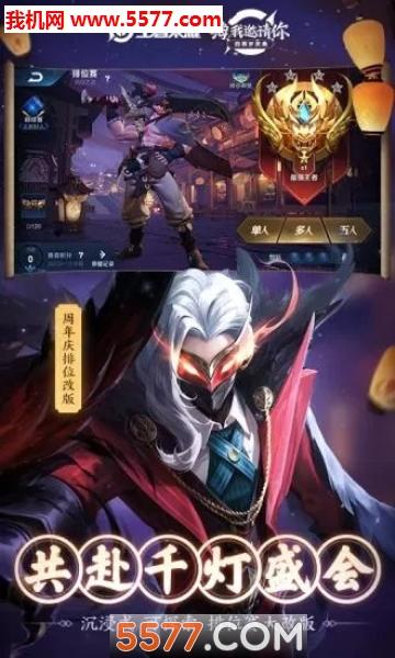 腾讯王者荣耀手游(LOL竞技手游)截图0