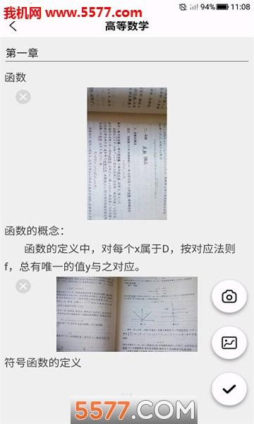 笔记课表安卓版截图2