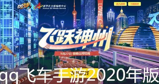 qq飞车博狗bodog手机网页版2020版