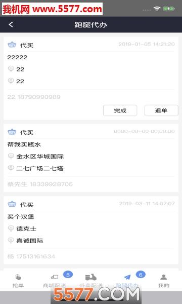 爱辉县骑手苹果版截图1