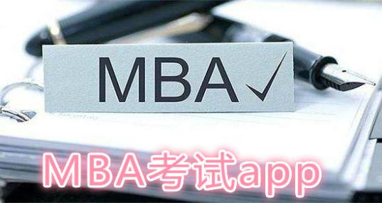MBA考�
