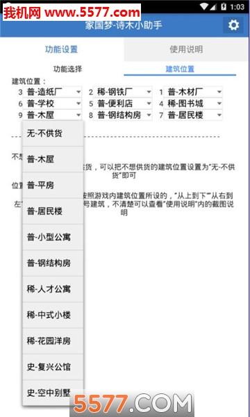 家国梦诗木小助手app截图0