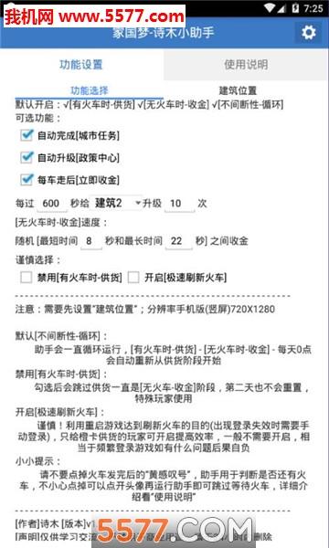 家国梦诗木小助手app截图1