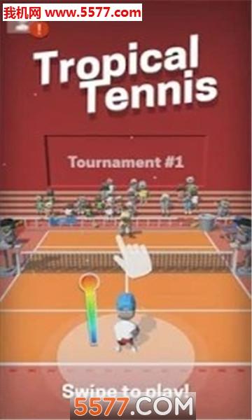 热带网球安卓版截图0