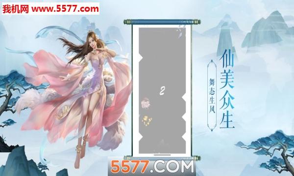 道仙传说苹果版截图2
