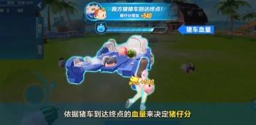 QQ飞车手游猪猪争夺战版本