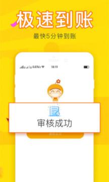 科技云借app