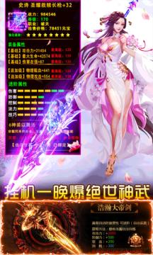 狂怒仙剑ios版