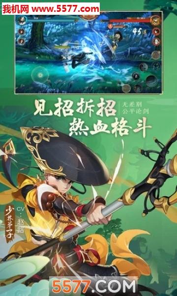 劍網3指尖江湖風起稻香版本(資料片)截圖4