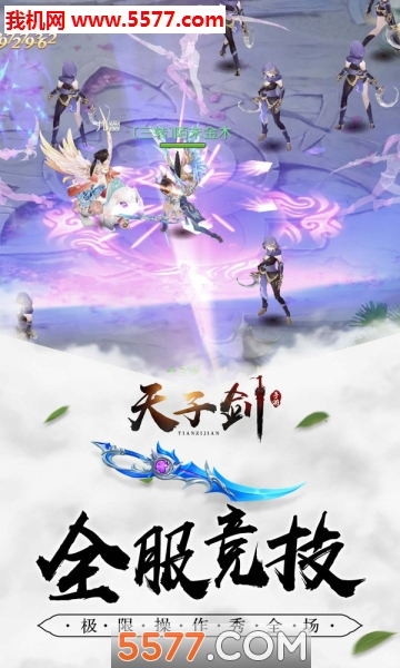 天子剑手游截图2