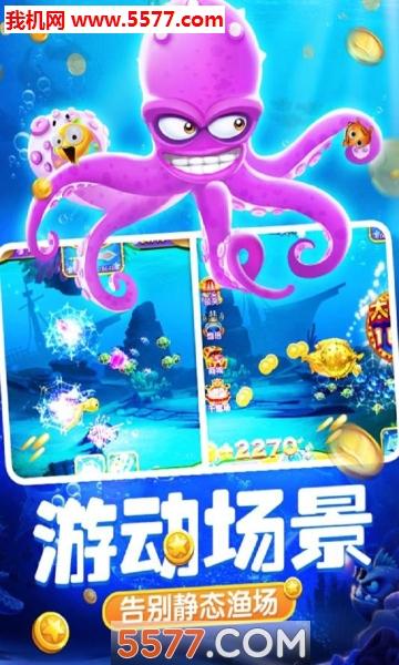 欢乐捕鱼3d赢话费版截图0