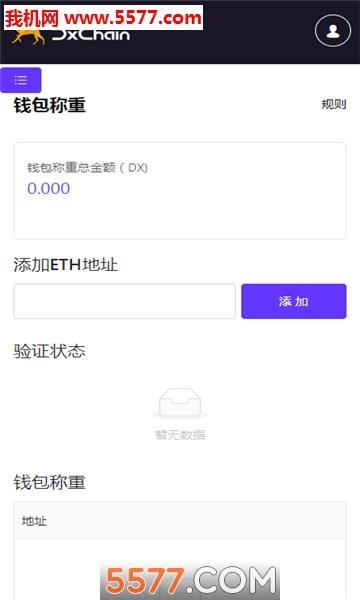 dxchain矿机app截图1
