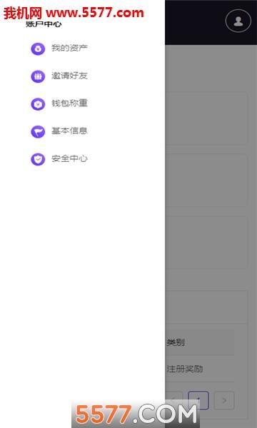 dxchain矿机app截图2