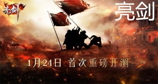 亮剑手游_亮剑游戏_亮剑官方版_亮剑官方版