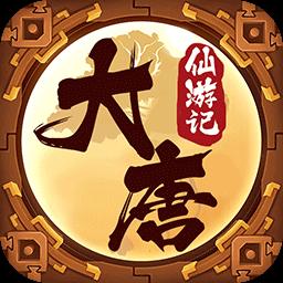 大唐仙游��O果版bt版