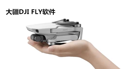 大疆DJI FLY软件