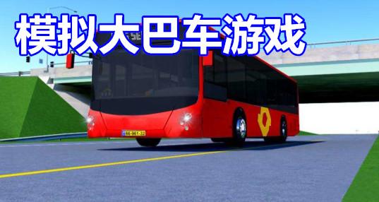 模拟大巴车钱柜娱乐