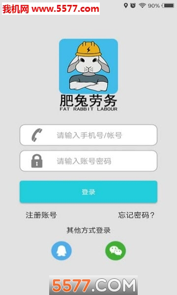 肥兔劳务手机版截图2