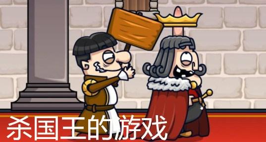 杀国王的钱柜娱乐