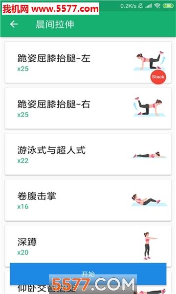255小虎健身平台截图2