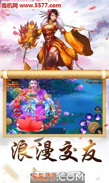 仗剑入江湖官网版截图3