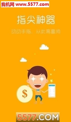 星盈宝盒官网版截图2