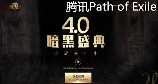 腾讯Path of Exile游戏