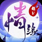 江湖一梦苹果版变态版