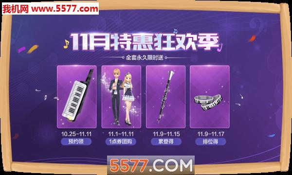 QQ飞车博狗bodog手机网页版猪猪争夺战版本截图2