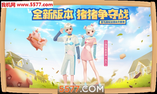 QQ飞车博狗bodog手机网页版猪猪争夺战版本截图0