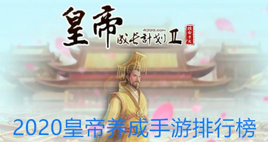 2020皇帝养成手游排行榜