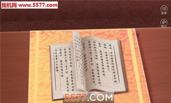橙光逃婚记之桃花缘手机版截图2