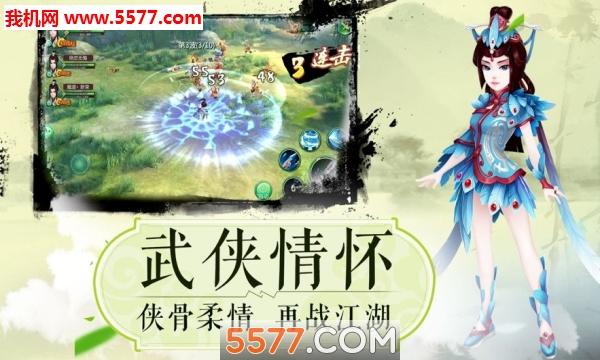 侠客游之天道无情游戏官网版截图2