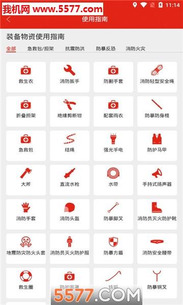红色航标学习平台截图1