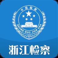 浙江省人民检察院官方App