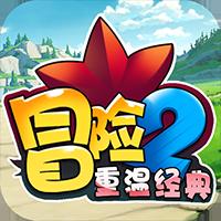 冒险2重温经典苹果版变态版