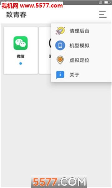 致青春app(抖音快手辅助工具)免root截图0