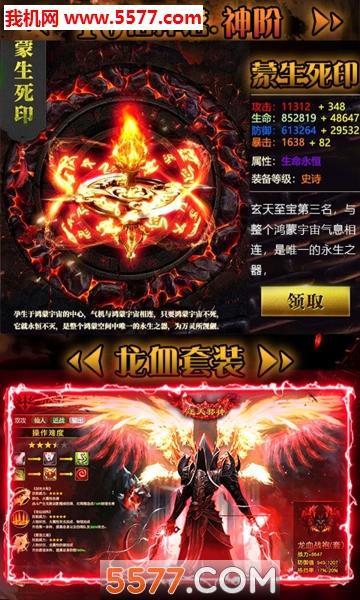 狂怒仙剑ios版截图2