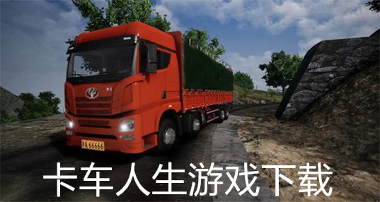 卡车人生游戏下载_卡车人生手机直装版_中文破解版下载