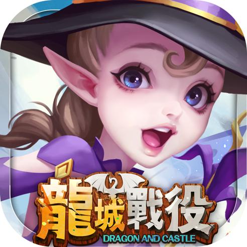 龙城战役苹果版